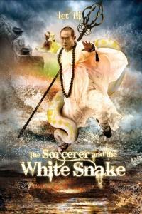 Фильм Чародей и Белая змея смотреть онлайн