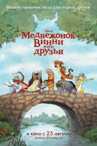 Фильм Медвежонок Винни и его друзья смотреть онлайн