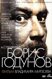 Фильм Борис Годунов смотреть онлайн