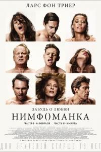Фильм Нимфоманка: Часть2 смотреть онлайн