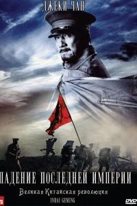 Фильм Падение последней империи смотреть онлайн