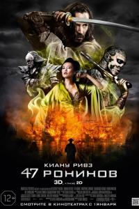Фильм 47 ронинов смотреть онлайн