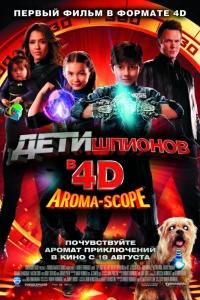 Фильм Дети шпионов 4D смотреть онлайн