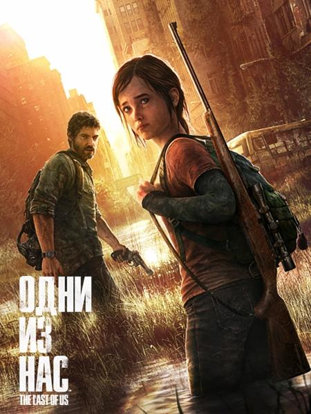 Фильм Фильм о создании игры The Last of Us смотреть онлайн