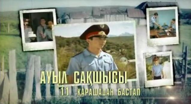 Фильм Ауыл сақшысы смотреть онлайн
