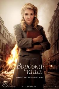 Фильм Воровка книг смотреть онлайн
