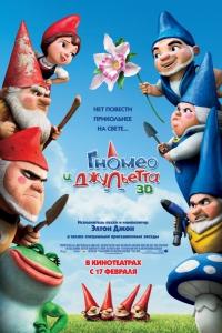 Фильм Гномео и Джульетта смотреть онлайн
