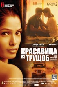 Фильм Красавица из трущоб смотреть онлайн