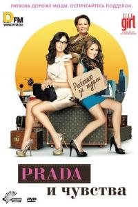 Фильм Prada и чувства смотреть онлайн