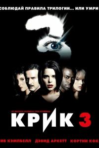 Фильм Крик3 смотреть онлайн