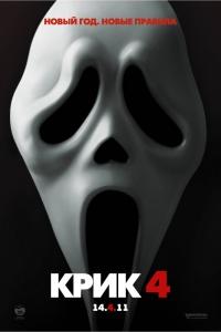 Фильм Крик4 смотреть онлайн