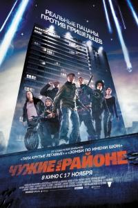 Фильм Чужие на районе смотреть онлайн