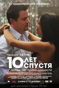 Фильм 10 лет спустя смотреть онлайн
