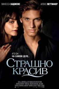 Фильм Страшно красив смотреть онлайн