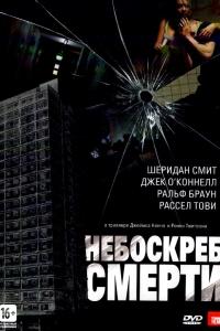 Фильм Небоскреб смерти смотреть онлайн