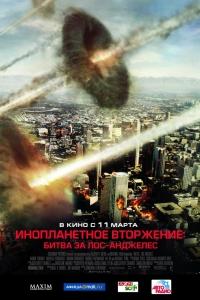 Фильм Инопланетное вторжение: Битва за Лос-Анджелес смотреть онлайн