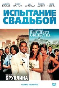 Фильм Испытание свадьбой смотреть онлайн