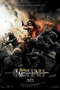 Фильм Конан-варвар смотреть онлайн
