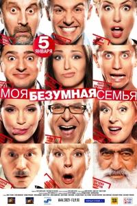 Фильм Моя безумная семья смотреть онлайн