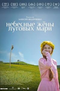 Фильм Небесные жены луговых мари смотреть онлайн