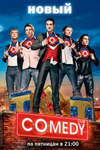 Фильм Новый Comedy Club эфир от 12.01.2018 смотреть онлайн