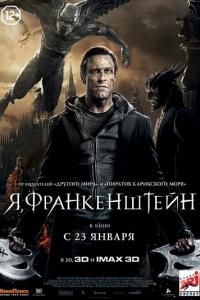 Фильм Я, Франкенштейн смотреть онлайн