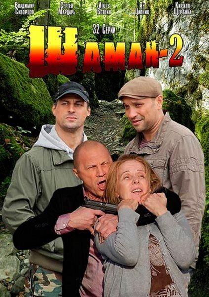 Фильм Шаман 2 сезон смотреть онлайн