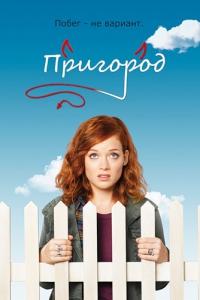 Фильм Пригород / ПригорАД 3 сезон смотреть онлайн