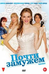 Фильм Почти замужем смотреть онлайн
