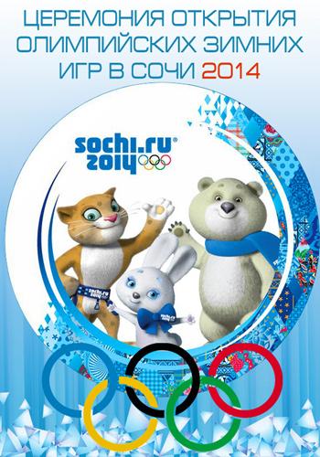 Фильм Церемония открытия XXII Олимпийских зимних игр в Сочи смотреть онлайн