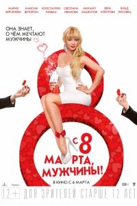 Фильм С 8 марта, мужчины! смотреть онлайн