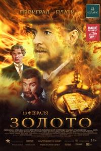Фильм Золото смотреть онлайн