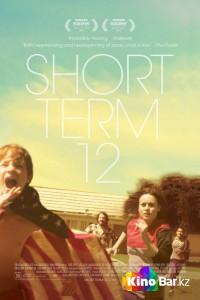 Фильм Короткий срок 12 смотреть онлайн