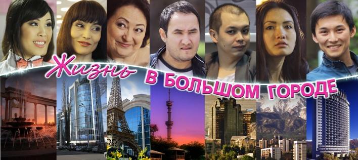 Фильм Жизнь в большом городе смотреть онлайн