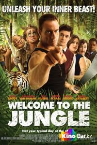 Фильм Добро пожаловать в джунгли смотреть онлайн
