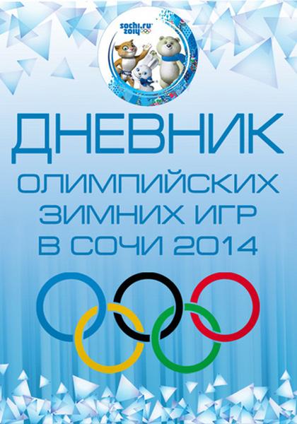 Фильм XXII Зимние Олимпийские игры. Дневник Олимпиады смотреть онлайн
