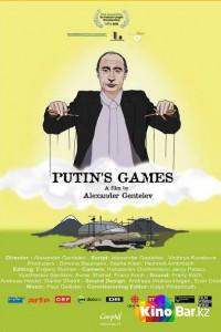 Фильм Путинские игры смотреть онлайн