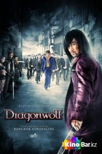 Фильм Дракон-волк смотреть онлайн