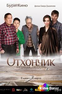 Фильм Отхончик. Первая любовь смотреть онлайн