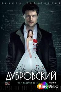 Фильм Дубровский смотреть онлайн