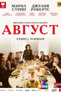 Фильм Август смотреть онлайн