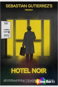 Фильм Отель «Нуар» смотреть онлайн