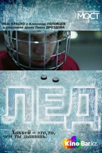 Фильм Лед смотреть онлайн