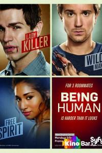 Фильм Быть человеком 4 сезон смотреть онлайн