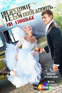 Фильм Разрешите тебя поцеловать… на свадьбе смотреть онлайн