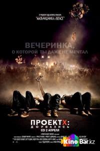 Фильм Проект X 2 смотреть онлайн