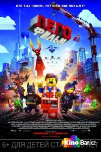 Фильм Лего. Фильм смотреть онлайн