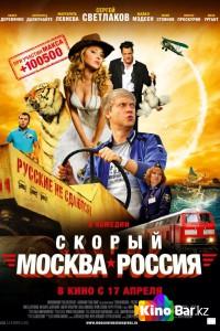 Фильм Скорый «Москва-Россия» смотреть онлайн