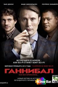 Фильм Ганнибал 2 сезон смотреть онлайн