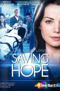 Фильм В надежде на спасение 2 сезон смотреть онлайн